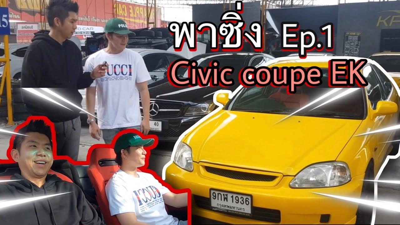 พาซิ่ง EP.1 Honda Civic coupe EK สปอต2ประตู ตอนนี้กำลัง HITZ Civic Coupe  200 แรงม้า Style วัยรุ่น