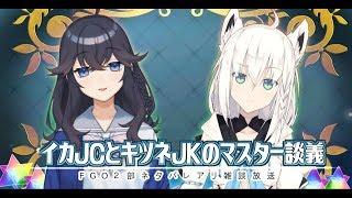 [LIVE] イカJCとキツネJKのマスター談義コラボ!