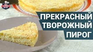 невероятно вкусный творожный пирог. Как приготовить?   Выпечка из творога