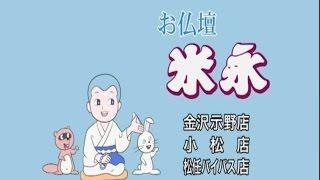 一休さんの米永 HD版 春夏秋冬