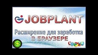 Jobplant - Пассивный заработок в интернете ( Заработок|платформы для заработка на автомате