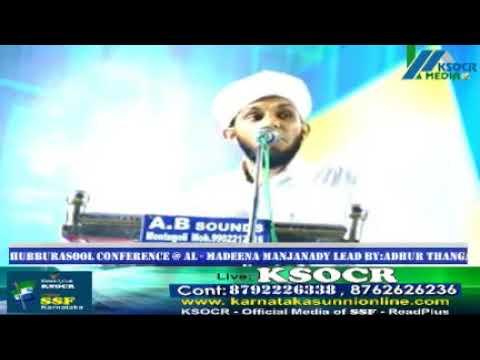 MUHAMMAD AMJADI AL-MADEENA MANJANADY HUBBURASOOL CONFERENCE 22/1/2017 KSOCR LIVE