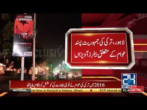Banners appeared in favor of democracy in Lahore