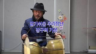 알기쉬운 우리장단,조철현,한국퓨전음악협회,장구이야기,