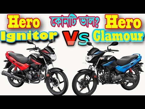 Hero Ignitor Vs Hero Glamour Bike comparison and price in Bangladesh