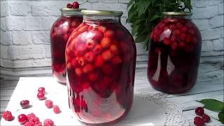 Вкусный компот из вишни и малины на зиму