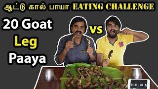 20 MUTTON LEG PAAYA EATING CHALLENGE   Aattu Kaal Paaya Challenge   Dad vs Son  
