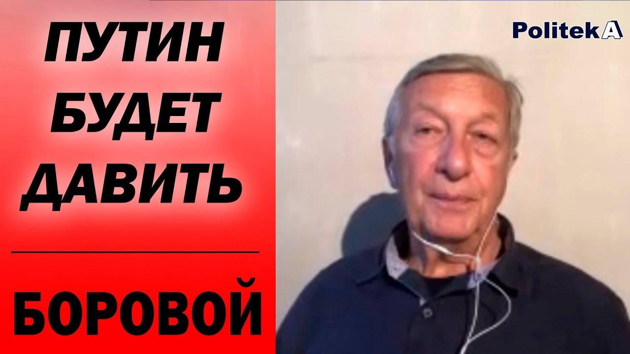 Константин Боровой: Путин будет давить / Politeka Online