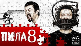 ПИЛА 8 (Пила: Игра лузеров) - обзор от