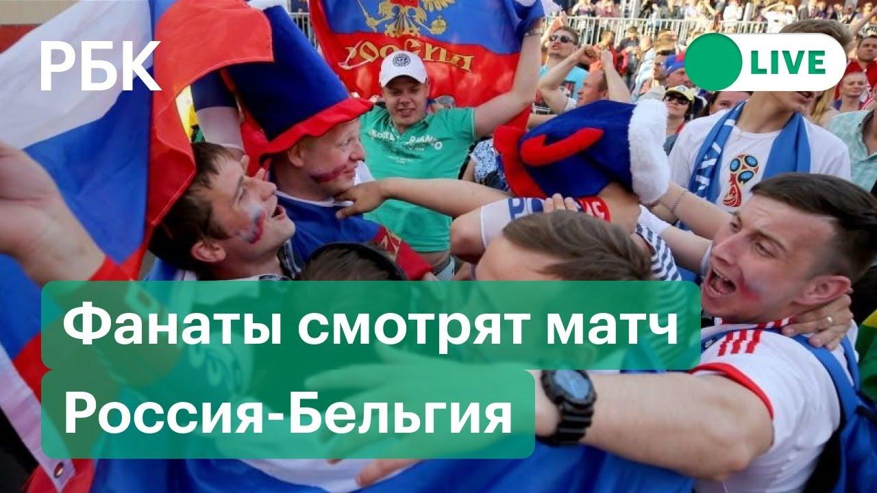 Фанзона во время матча РоссияБельгия на Евро2020 Прямая трансляция из СанктПетербурга