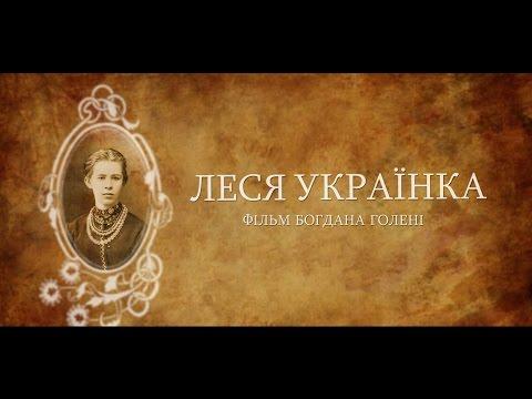 Документальний фільм ЛЕСЯ УКРАЇНКА