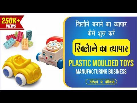 खिलौने बनाने का व्यवसाय कैसे शुरू करें    How to Start Plastic Moulded Toys Manufacturing Business