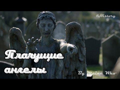 История Плачущих Ангелов