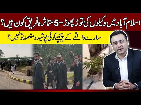 5 effected parties of Islamabad High Court Hooliganism | Where is Sheikh Rasheed? | Mansoor Ali Khan