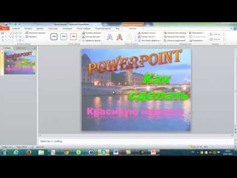 Как сделать изогнутый текст в powerpoint