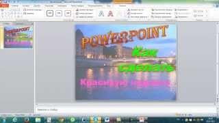 PowerPoint Как сделать красивую надпись