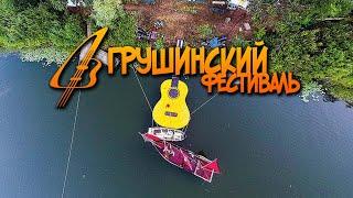 43 й Всероссийский фестиваль авторской песни имени Валерия Грушина. Гала концерт на Горе. 2016 год.