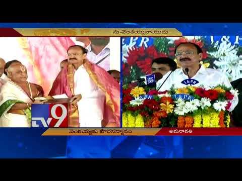 Venkaiah Naidu speaks @ Felicitation by AP Govt - TV9