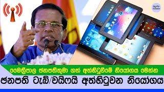 ටැබ් හා වයිෆයි ඡනපති නියෝගයකින් වහාම නවත්වයි - Maithripala Sirisena Tablet pc and Wifi