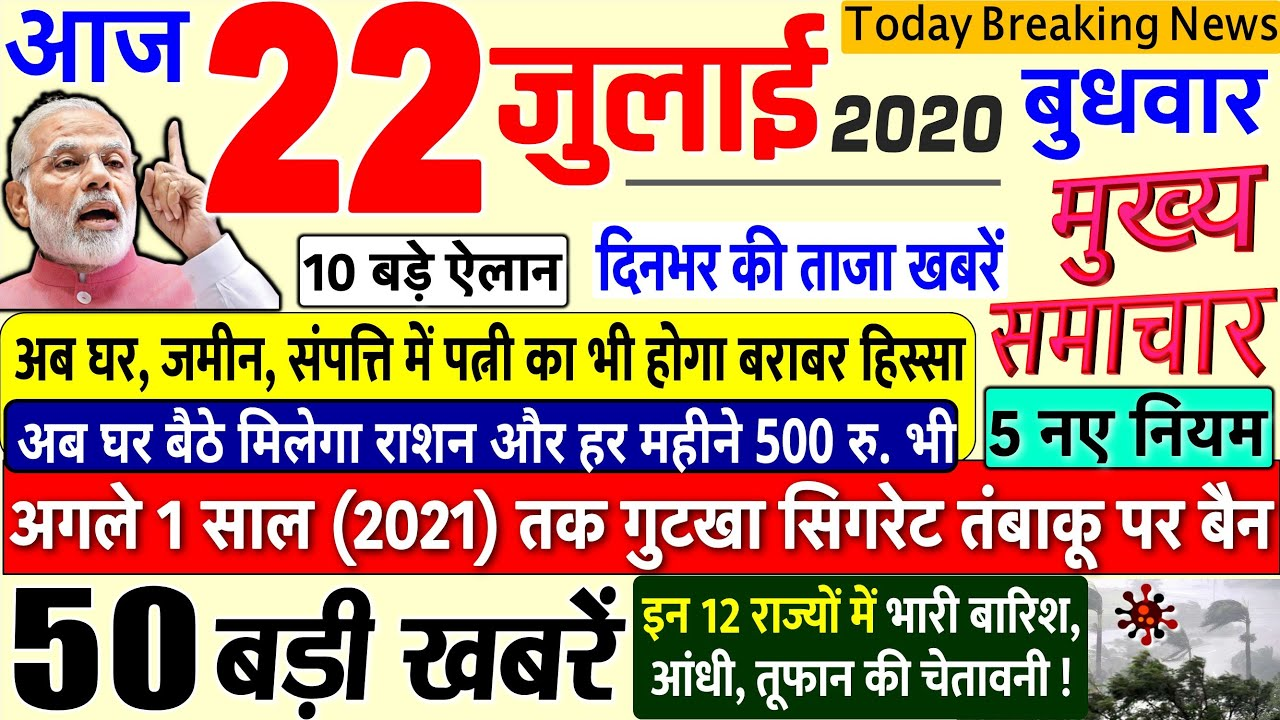 Today Breaking News ! आज 22 जुलाई 2020 के मुख्य समाचार बड़ी खबरें PM Modi, Bihar, #SBI 22 july delhi