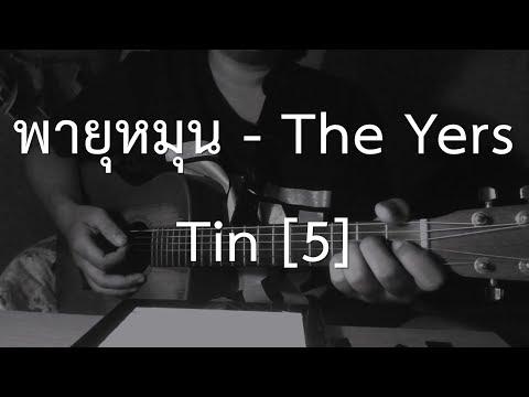 พายุหมุน - The Yers | Tin [5]