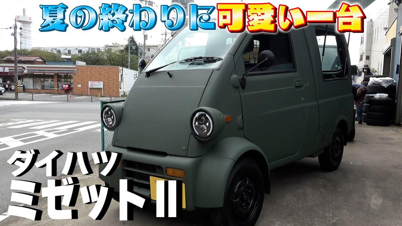 【MAJミゼットⅡ】コンパクトカーの極み!ミゼットIIをMAJカスタム!