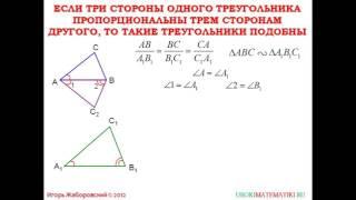 60 Третий признак подобия треугольников