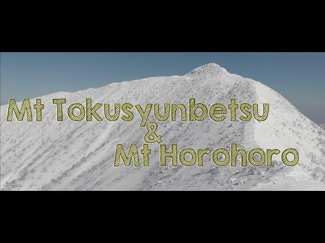 【北海道冬山登山】徳舜瞥山、ホロホロ山、大滝洞窟