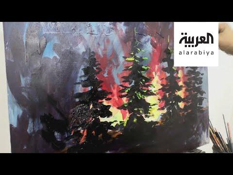 صباح العربية | وجع بيروت بريشة عراقية  - نشر قبل 41 دقيقة