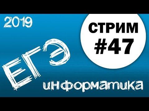 Стрим #47. ЕГЭ по информатике 2019, 11 класс. №2 и №18