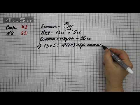 Страница 43 Задание 22 – Математика 2 класс Моро М.И. – Учебник Часть 2