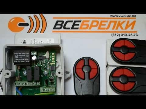 Как запрограммировать пульт в приемник NERO RADIO 8113 IP65-1000