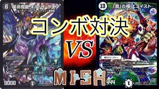 【MISH】DM対戦動画 エゴイストVSウルトラザライブ