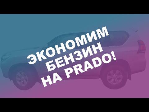 Расход бензина на Toyota Prado 150, 4 l, 2019 г.в. (Тойота Прадо, 4 литра, бензин )
