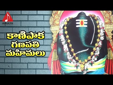 Kanipakam Vinayaka Temple History | Complete Story | Lord Ganesha |  Amulya Audios and Videos