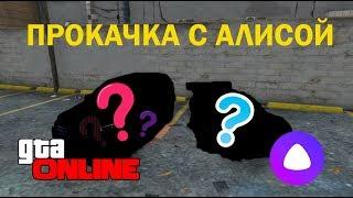 ПРОКАЧКА С АЛИСОЙ GTA 5 ONL NE