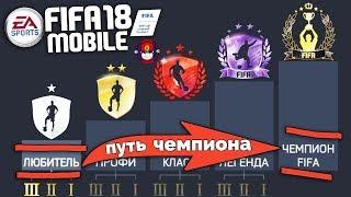 FIFA MOBILE 18 - ПРОХОЖДЕНИЕ ПУТЬ ЧЕМПИОНА ФИФА #1