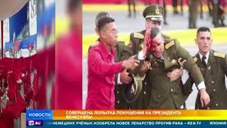 Опубликовано видео взрыва беспилотника со взрывчаткой во время выступления Мадуро