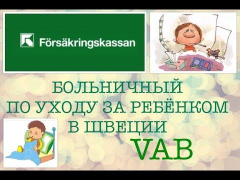 ШВЕЦИЯ, ДЕТИ: больничный по уходу за ребенком, VAB
