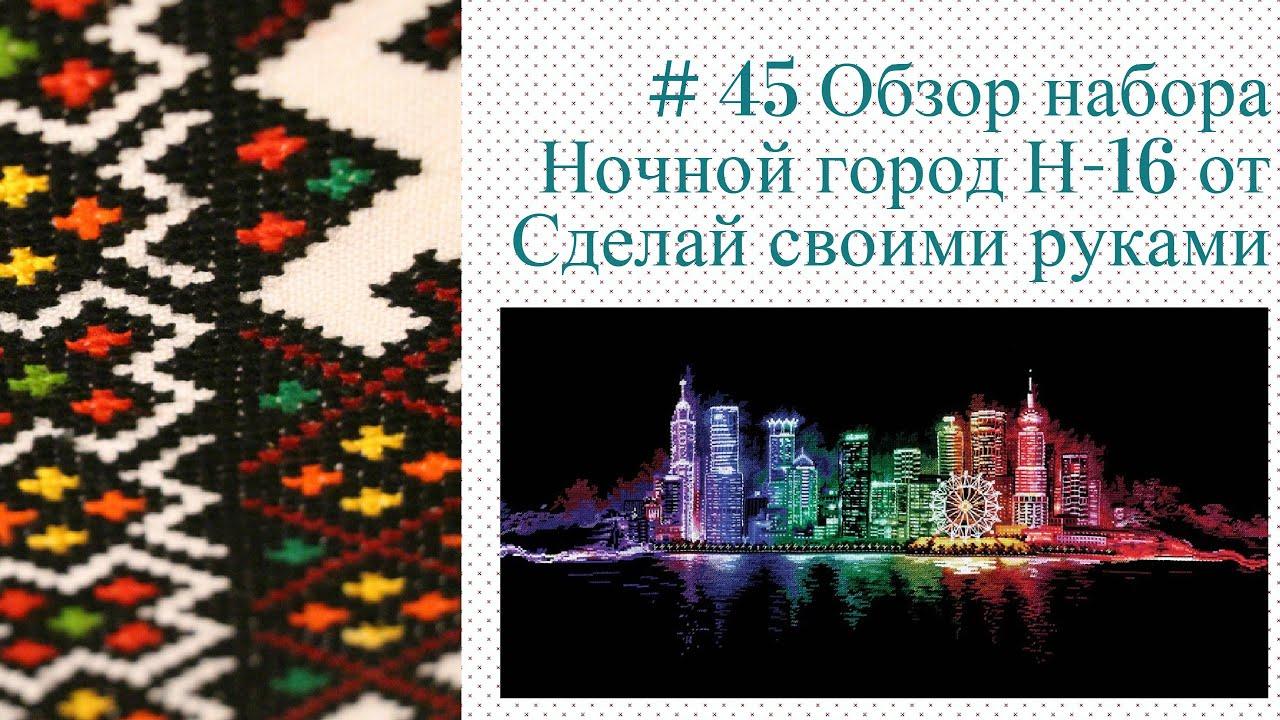 Купить наборы для вышивания крестиком в интернет магазине mnogonitok. Com. ☎(068) 680-58-95. Низкие цены на вышивку крестом. Доставка по киеву, украине.