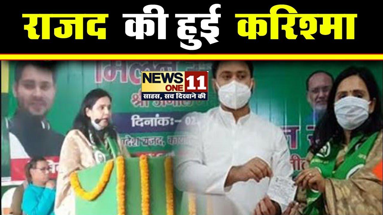 Chandrika Rai की भतीजी Karishma Rai ने थाम लिया RJD का दामन, Lalu Yadav को लेकर  ...
