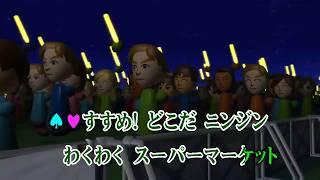 任天堂 Wii Uソフト カラオケJOYSOUND わくわくスーパーマーケット 今井...