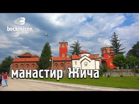 манастир Жича и град Кралево Gicha Kralevo, Serbia 4K travel guide bluemaxbg.com