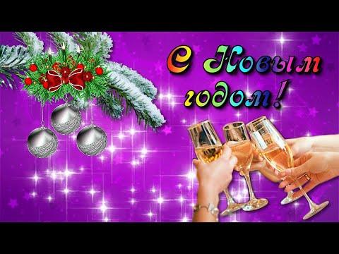 С новым годом! Видео открытка новогодняя футаж