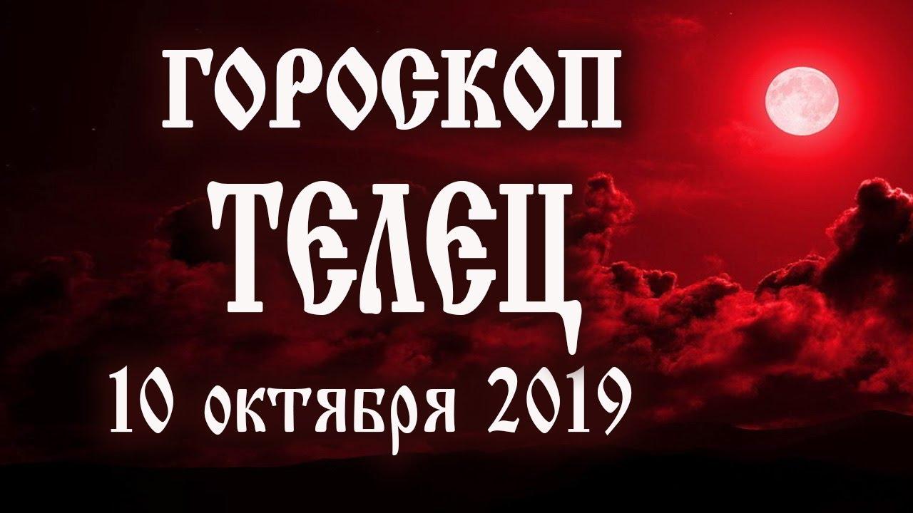 Гороскоп на сегодня 10 октября 2019 года Телец ♉ Полнолуние через 4 дня