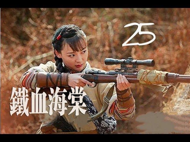 103 5 MB] 铁血海棠第25集| 中国经典抗战剧, Download Mp3/Mp4 #1429