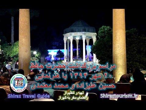 سالروز حضرت حافظ=Hafez day