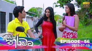 Husmak Tharamata | Episode 56 | 2019-07-19 Thumbnail