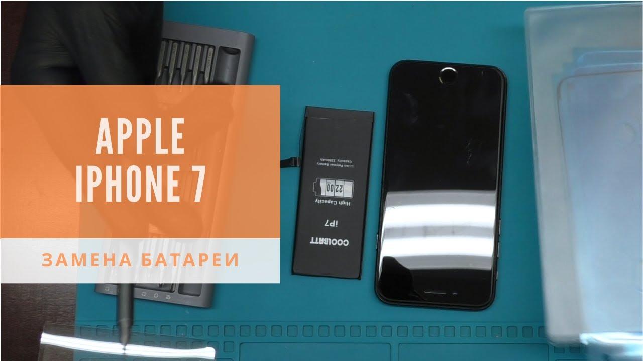 Замена аккумуляторной батареи iPhone 7 с восстановлением влагозащиты   China-Service