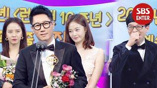 글로벌 팬들의 마음을 사로잡은 런닝맨! '글로벌 프로그램상' | 2019 SBS 연예대상(SBS Entertainment AWARDS) | SBS Enter.